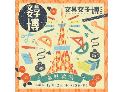 【お知らせ】三菱鉛筆は、文具女子博2019に初出店いたします