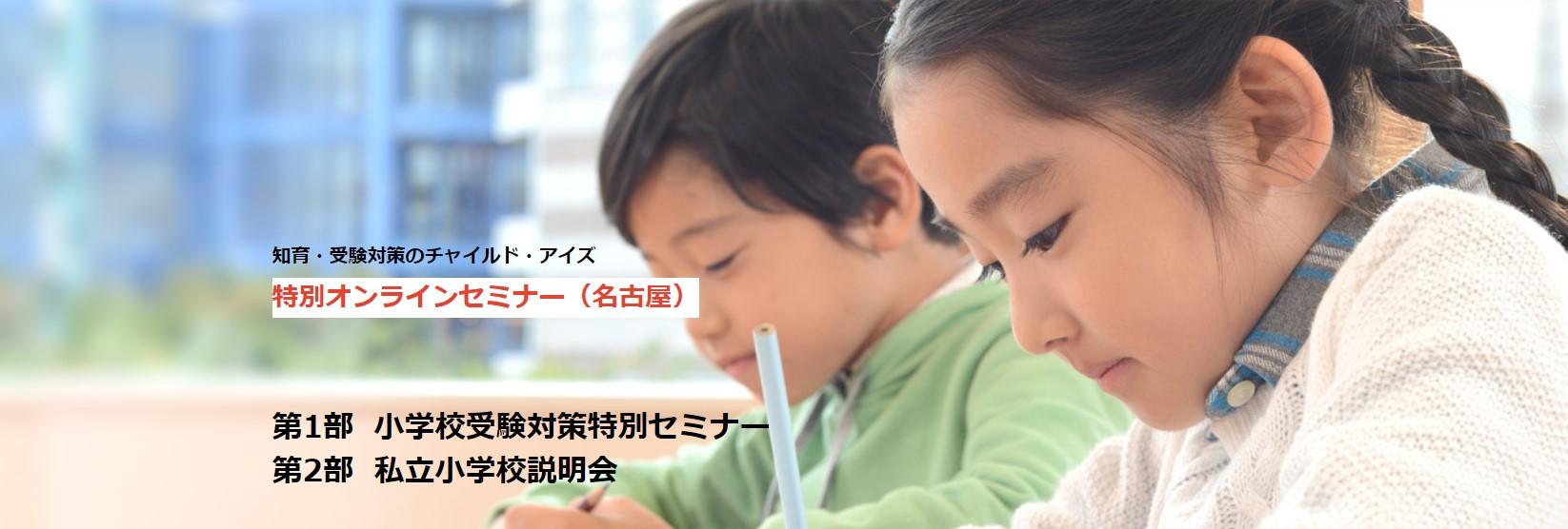 チャイルド・アイズの特別オンラインセミナー「小学校受験対策セミナー・私立小学校説明会(名古屋エリア4校)」6月7日(日)開催