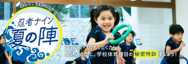 やる気スイッチグループの幼児・小学生向けスポーツ教室「忍者ナイン(R)」夏休みに苦手な体育種目を克服!「楽しく運動のコツをつかむ! 忍者ナイン夏の陣」