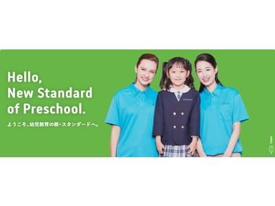 2022年春入園生向けオンライン合同説明会、8月21日(土)開催