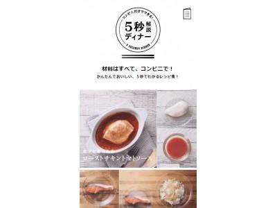 料理家SHIMAさん監修 コンビニ食材だけで作れるレシピサイト「5秒解説ディナー」オープン!