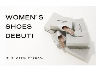 オーダーメイドブランド『KASHIYAMA the Smart Tailor』ファクトリー・トゥ・カスタマー(F2C)事業における第2弾「オーダーメイドウィメンズシューズ」11月8日(金)展開スタート