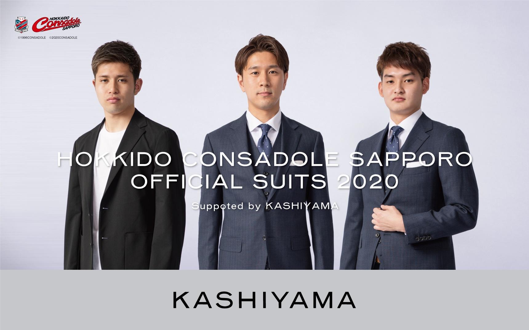 『KASHIYAMA the Smart Tailor』 公益社団法人日本プロサッカーリーグ(Jリー... 画像