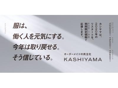 """オーダーメイドブランド『KASHIYAMA』""""2020年のリスタートを、期間限定価格で応援""""キャンペーンを6月3日(水)より開始"""