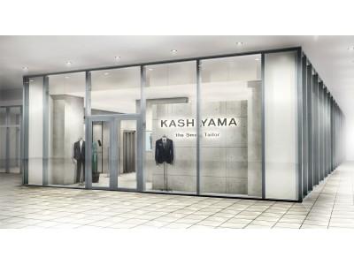 オーダーメイドブランド『KASHIYAMA』 世界と都心部を繋ぐ新たな東京の玄関口「虎ノ門ヒルズ ビジネスタワー」に「KASHIYAMA 虎ノ門ヒルズ店」を6月11日(木)オープン