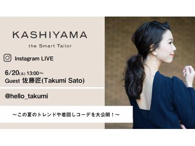 KASHIYAMA初のInstagram LIVE 6月20日(土)に配信決定 6月24日(水)に新規オープンのNEWoMan 横浜店よりお届け