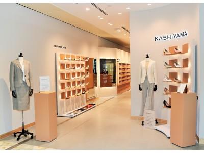 オーダーメイドブランド『KASHIYAMA』 全国で2店舗目となる女性専門店が「ニュウマン横浜」に誕生 「KASHIYAMAウィメンズ NEWoMan横浜店」6月24日(水)オープン
