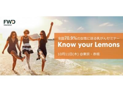 注目の集まる若年性乳がん、35歳未満のセルフチェック率は約2割という結果に 全国70.9%の女性に送る乳がんセミナー「Know your Lemons」10月11日(木) 東京・赤坂にて開催