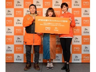 応援キャンペーン『#FWD北極マラソンチャレンジ2019』を実施~あなたの応援コメントが、乳がん啓発活動の後押しに!~