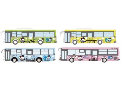 臨港バス創立80周年記念企画として,新キャラクターをラッピングしたバス「創立80周年記念号」運行開始!