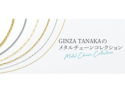 豊富なバリエーションから選べる、自分だけのチェーンジュエリー「GINZA TANAKAのメタルチェーンコレクション」を4月26日(金)から開催
