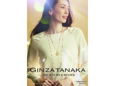 ゴールドを、もっと自由に。GINZA TANAKA ジュエリー通販カタログ「2020 AUTUMN &WINTER」を10月12日発行