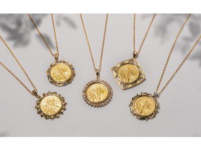 ゴールドを、もっと自由に。純金の魅力があふれる新作コインジュエリー・コインバージュエリー2月1日新発売
