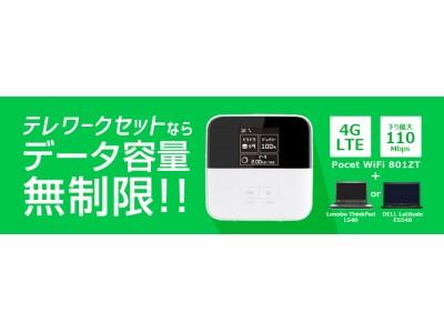 レンタルバスターズ、PC+無制限Wi-Fiセットのレンタルを開始