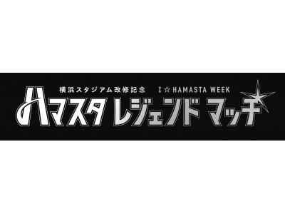 「ハマスタレジェンドマッチ」11/23(祝・木)開催!
