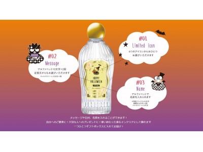 ハロウィン限定!世界に一つのオリジナルコスメを美肌ショップにて10/1より発売!