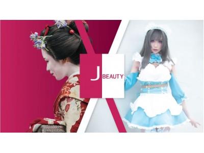 「伝統」「テクノロジー」 「サブカルチャー」3つのテーマで『J Beauty』を世界に発信!