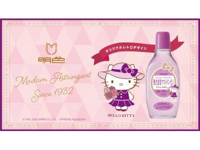 超ロングセラー「明色 奥さま用アストリンゼン」がサンリオの人気キャラクター「ハローキティ」とオリジナルデザインで初コラボ!