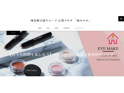 広報ブログ「桃のタネ」にて【おうち時間を楽しもう】連載を開始!