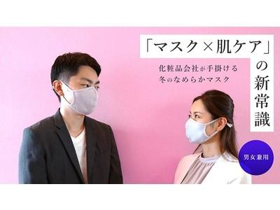 世界初の特許技術!マスクをつけている間に美肌ケアが叶う化粧品会社が開発した「モイストファイバーマスク」