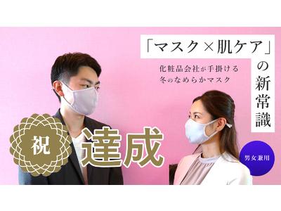 「Makuake」にて目標金額達成! 販売総数限定 1000 枚にて販売中 化粧品会社が開発した「モイストファイバーマスク」