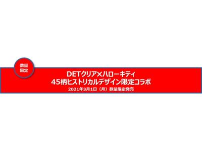 【限定発売】1,000万本突破(※1)の『DETクリア』がサンリオの人気キャラクター「ハローキティ」とコラボ!