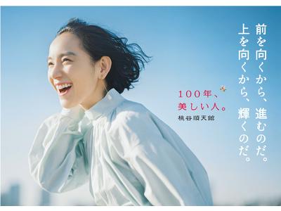コーポレートメッセージ「100年、美しい人。」 ビジュアルキャラクターに篠原ともえさんを起用 ~多様な美しさを受容できる社会実現を目指して~