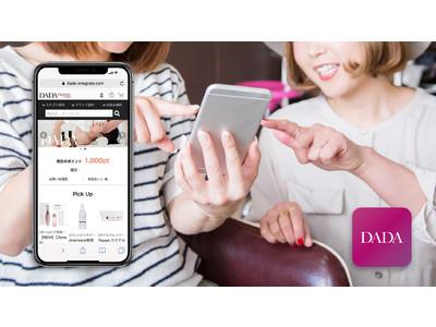 手軽にサロン販売化粧品の購入が可能に!  RF28エステテックサロン初参画、美容業界初のプロユース専売アプリ「DADA」で販売開始!