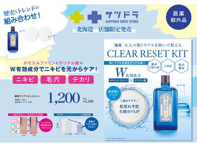 【北海道 サツドラ限定発売】大人の肌トラブルを防いでクリアな肌へ<明色美顔水 クリアリセットキット>が登場!