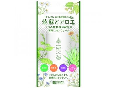 べたつかないから心地良い!紫蘇(しそ)とアロエ 配合の全身用薬用保湿クリームを新発売!