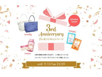 キレイに役立つ情報を提供する『美肌ショップ』の3周年を記念して、豪華プレゼントキャンペーンを実施!!