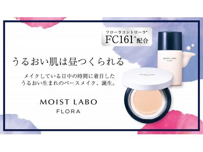 世界初 FC161配合! うるおいをチャージするベースメイクブランド「MOIST LABO FLORA(モイストラボフローラ)」誕生!!