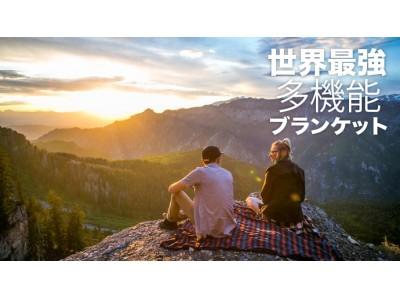 Makuakeで1,500万円以上の資金調達達成!超多機能アドベンチャーブランケット『Kachulaブランケット』がAmazon.co.jpにて一般販売を開始!