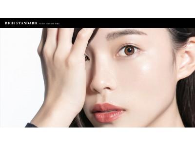 「元美容部員 和田さん。」プロデュースのカラコン!『リッチスタンダード』新シリーズが4月11日より発売開始