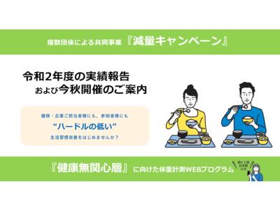 延べ4.5万人が参加した【生活習慣改善に役立つWEB減量キャンペーン】の結果報告&次回開催のご案内!