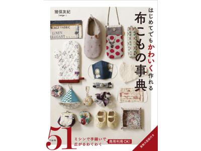 【手芸書ランキング1位】人気手芸作家・猪俣友紀氏の最新刊「はじめてでもかわいく作れる 布こもの事典」が2月13日に発売