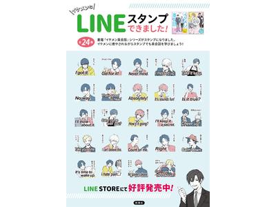 イケメンだらけの語学書『イケメン英会話フレーズ』シリーズから公式LINEスタンプが登場 イラストは人気漫画家・那多ここねさん