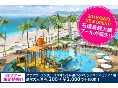 石垣島最新のアクティビティも半額に!?【石垣島市街地⇔フサキビーチ】バスツアー運行開始。