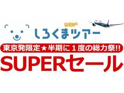 夏の旅行におすすめ!しろくまツアーより半期に1度の大セール実施 東京発限定の北海道・沖縄対象ツアーが最大4,000円お得な「SUPERセール」開催中!