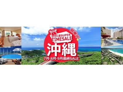 夏休みにおすすめの最大16,000円お得な沖縄TIMESALEを7月11日より開催!また、プランを考えるのが面倒な方必見!石垣島のモデルコースツアーもご用意あり