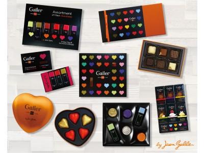 ベルギー王室御用達ブランド  Galler(ガレー) の2019年バレンタインコレクションは、たくさんのハートをお届けします。