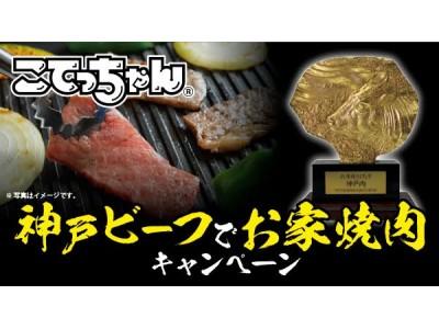 神戸ビーフでお家焼肉! こてっちゃん(R)写真投稿キャンペーンがスタート!