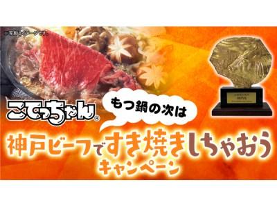 神戸ビーフですき焼きしちゃおう!こてっちゃん(R)写真投稿キャンペーンがスタート!