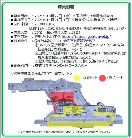 「成田空港スペシャルバスツアー」特別企画!航空科学博物館の学芸員と巡る成田空港周遊スペシャルバスツアー