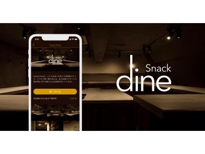 デートにコミットする「Dine」、次世代型スナック「Snack Dine」を4月18日(木)東京・恵比寿にオープン!