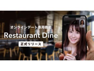 新型コロナの緊急事態宣言を受け、Dineがオンラインデート機能の提供を開始。
