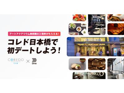 マッチングアプリ「Dine」が「三井ショッピングパークアーバン コレド日本橋」とコラボし、2回目デートを支援。