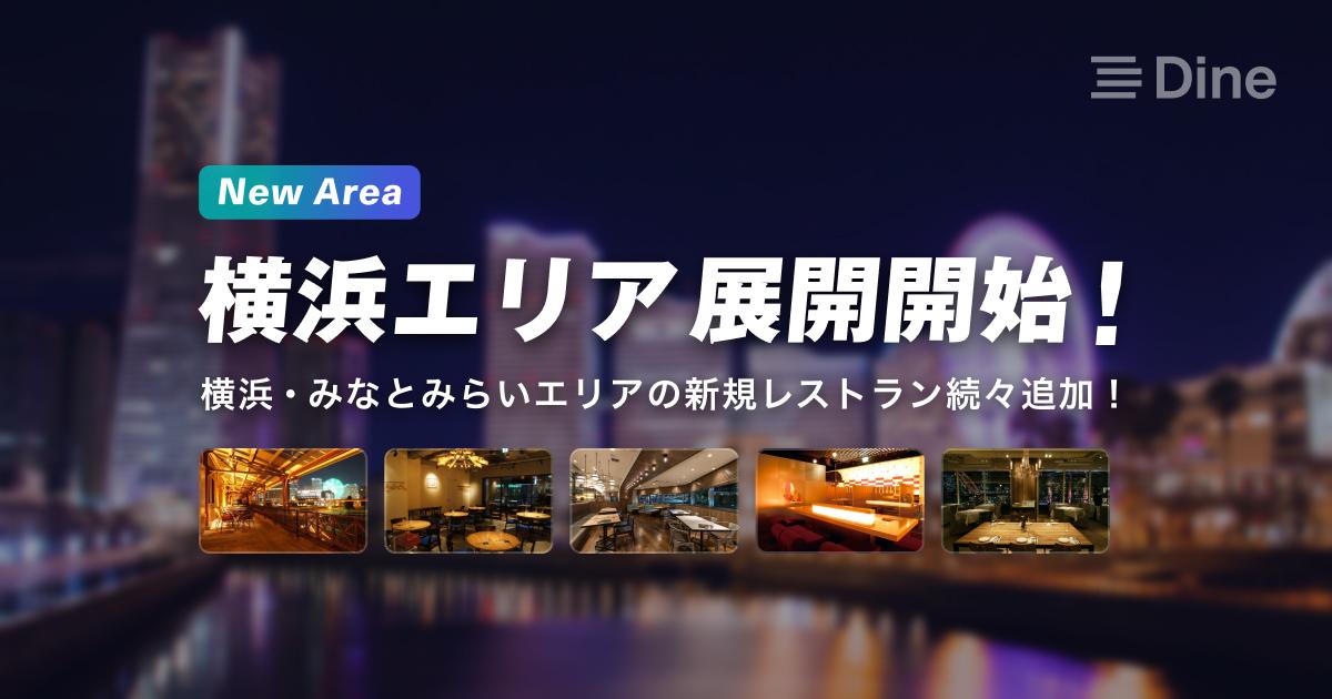 マッチングアプリ「Dine」が、デートの街・横浜エリアでのサービスを開始!