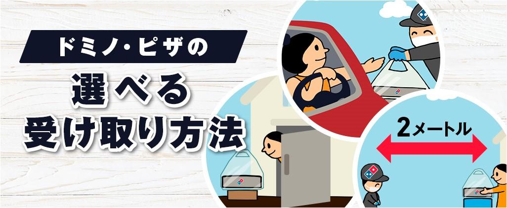 「あんしん受取サービス」に続く、新しい商品の受け取り方法「スマートドライブスルー」&「Drop&Go」 8月14日(金)より開始