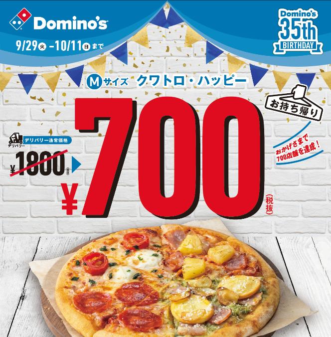 35周年と700店舗達成を記念し、特別割引「クワトロ・ハッピー700円」&特別メニューを発売   宅配ピザが日本に上陸した9月30日を「宅配ピザの日」に制定!